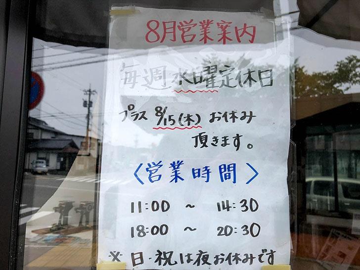 金澤流麺 らーめん南 営業時間