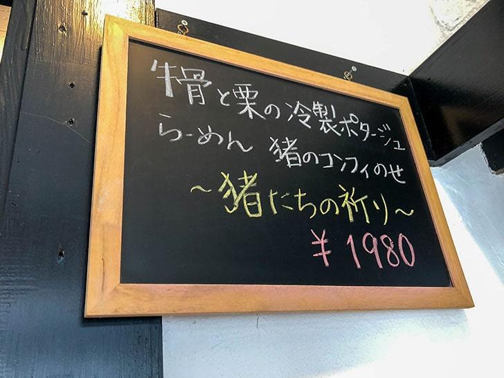 金澤流麺 らーめん南 黒板の限定メニュー