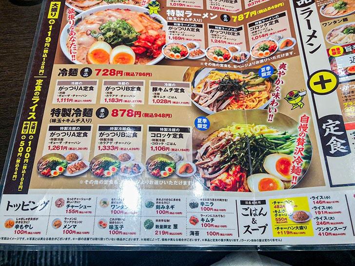 来来亭 野々市店 冷麺 メニュー