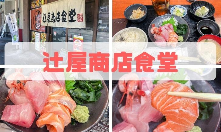 辻屋商店食堂のアイキャッチ画像