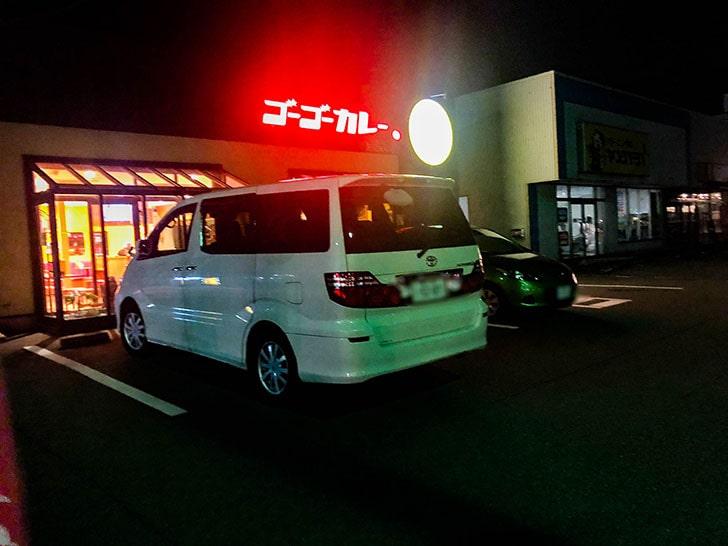 ゴーゴーカレー 金沢本店 駐車場