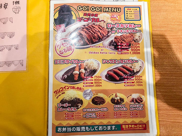 ゴーゴーカレー 金沢本店 メニュー1