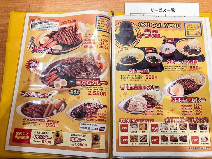 ゴーゴーカレー 金沢本店 メニュー2