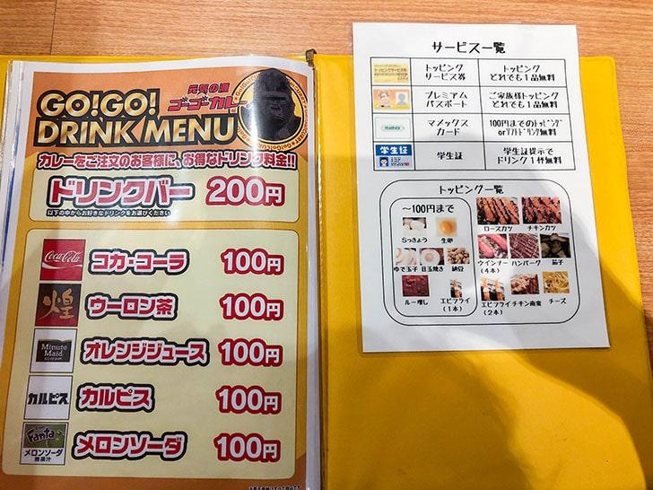 ゴーゴーカレー 金沢本店 メニュー5