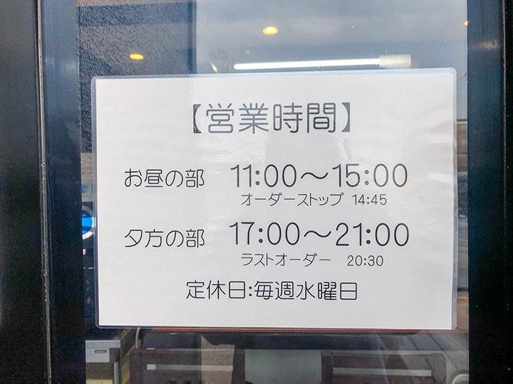 横濱家系らーめん 海誠家(かいせいや) 営業時間