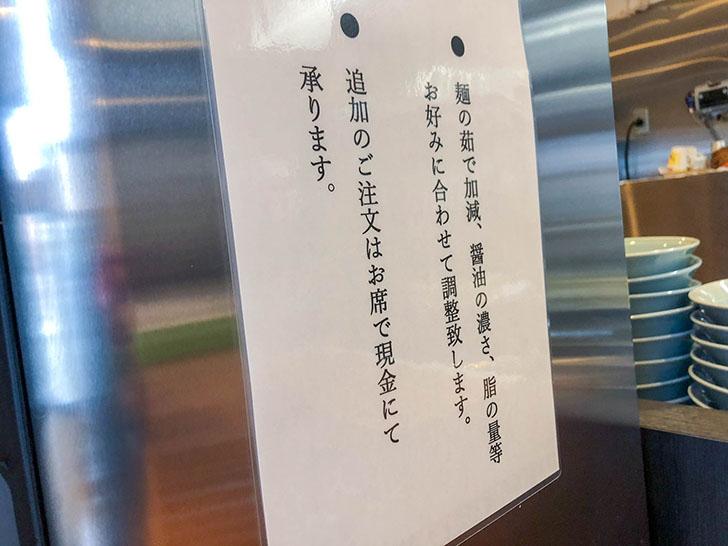 横濱家系らーめん 海誠家(かいせいや) お好みの味付けにできる