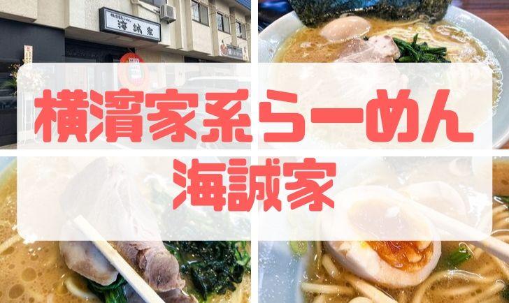 横濱家系らーめん 海誠家 アイキャッチ画像