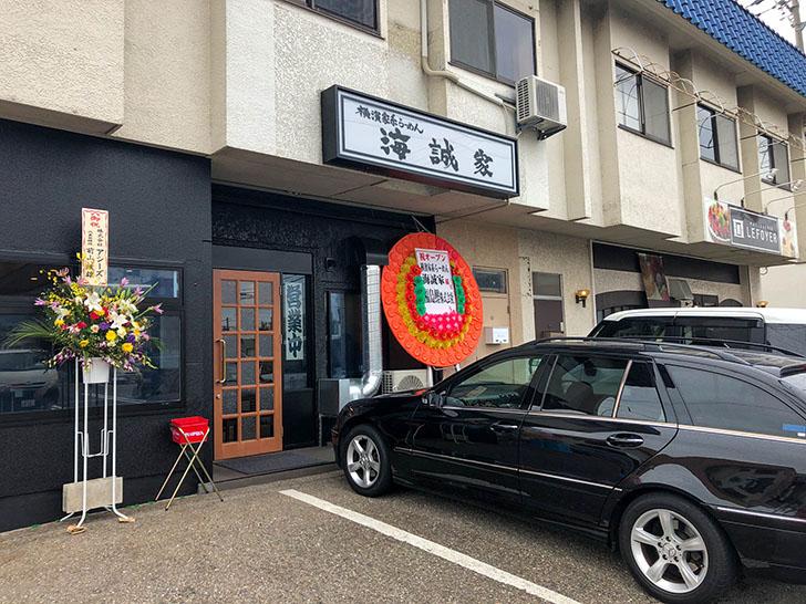 横濱家系らーめん 海誠家(かいせいや)
