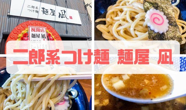 二郎系つけ麺 麺屋 凪 アイキャッチ画像