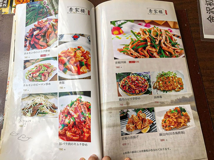 李家楼 (リカロウ) 肉料理2