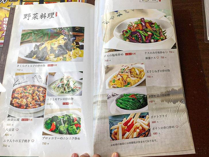 李家楼 (リカロウ) 野菜料理