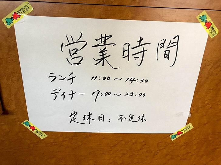 李家楼 (リカロウ) 営業時間
