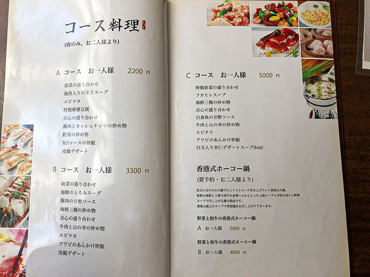 李家楼 (リカロウ) コース料理