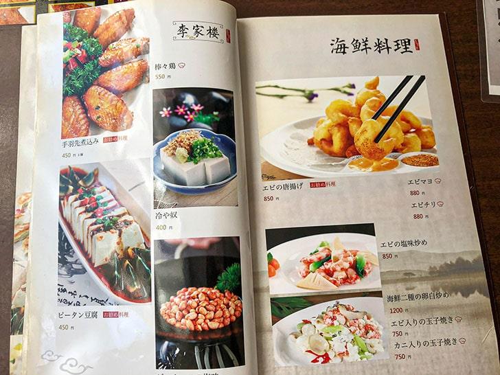 李家楼 (リカロウ) 海鮮料理