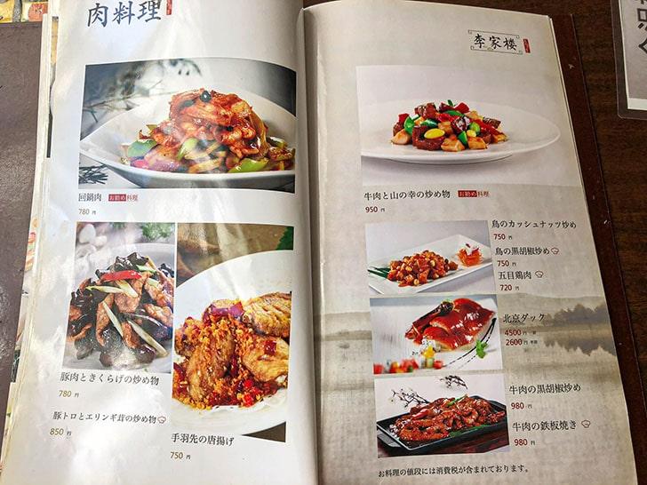 李家楼 (リカロウ) 肉料理
