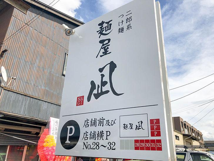 二郎系つけ麺 麺屋 凪 駐車場案内
