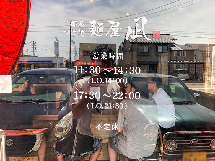 二郎系つけ麺 麺屋 凪 営業時間