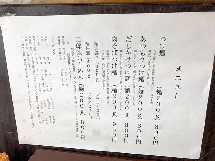 二郎系つけ麺 麺屋 凪 カウンターメニュー