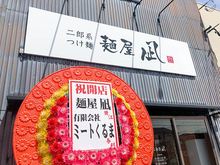 二郎系つけ麺 麺屋 凪