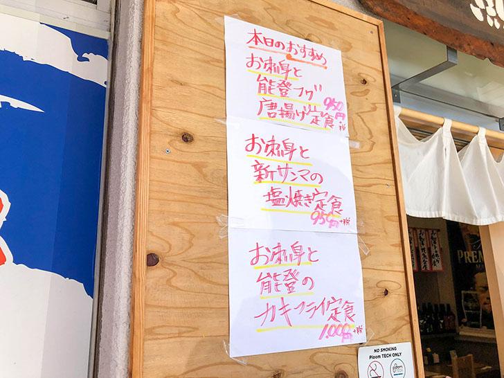 魚がし食堂 金沢中央市場店 今日のおすすめメニュー