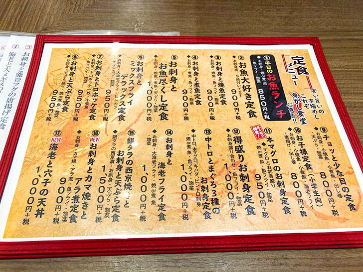 魚がし食堂 金沢中央市場店 メニュー1
