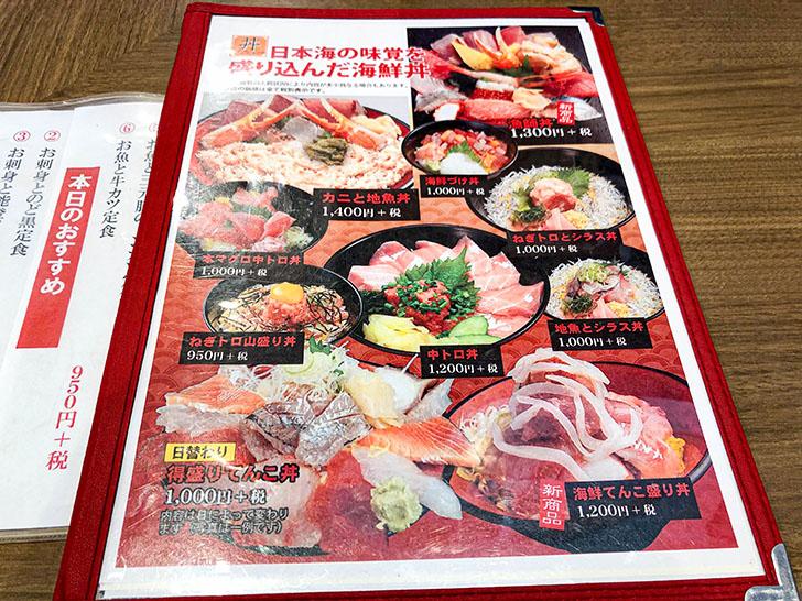 魚がし食堂 金沢中央市場店 メニュー2