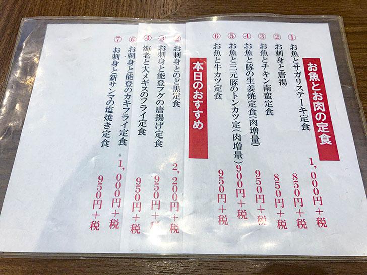 魚がし食堂 金沢中央市場店 メニュー5