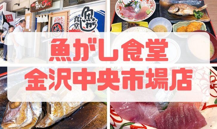 魚がし食堂 金沢中央市場店