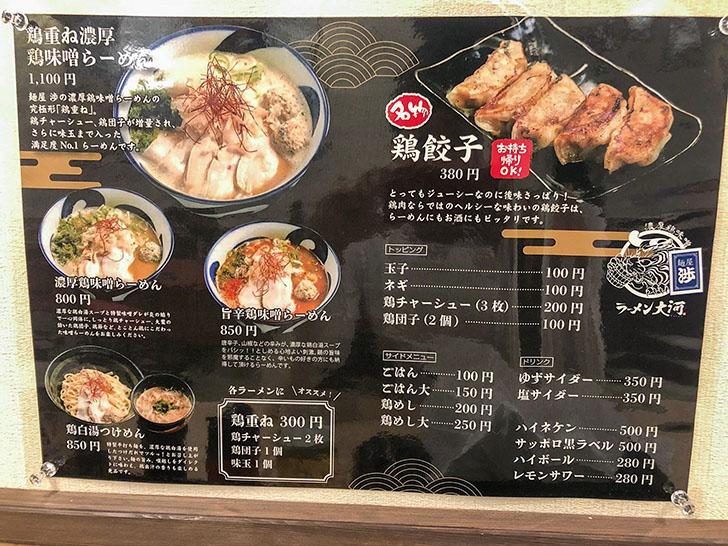 麺屋 渉 メニュー