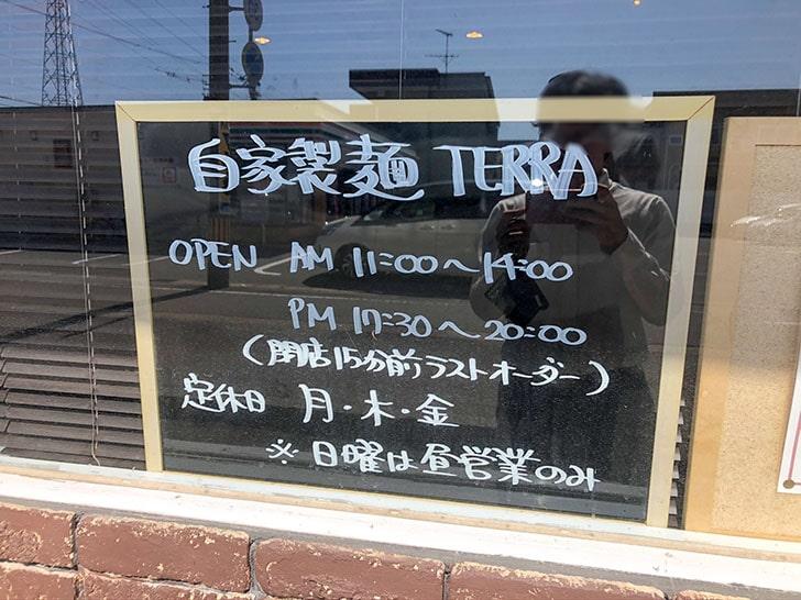 自家製麺 TERRA 営業時間