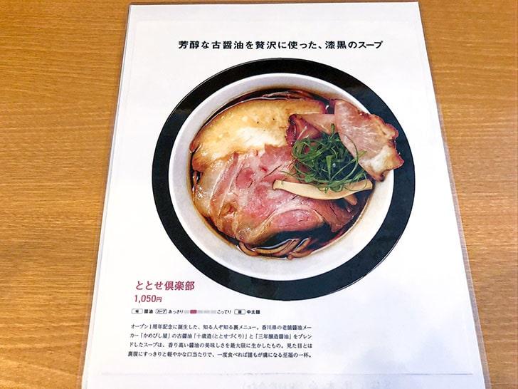 自家製麺 TERRA メニュー2