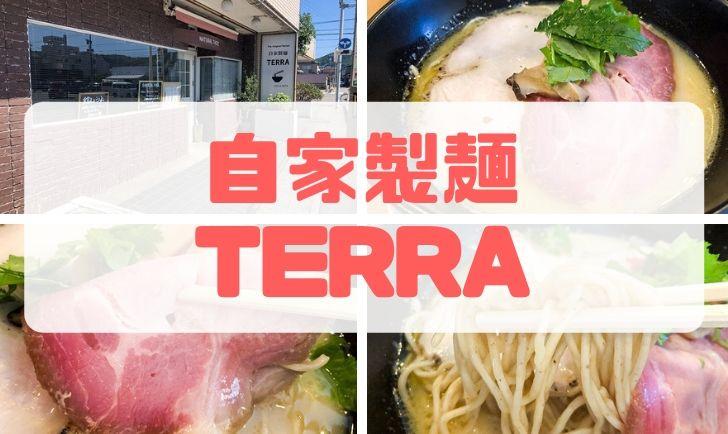 自家製麺 TERRA アイキャッチ画像