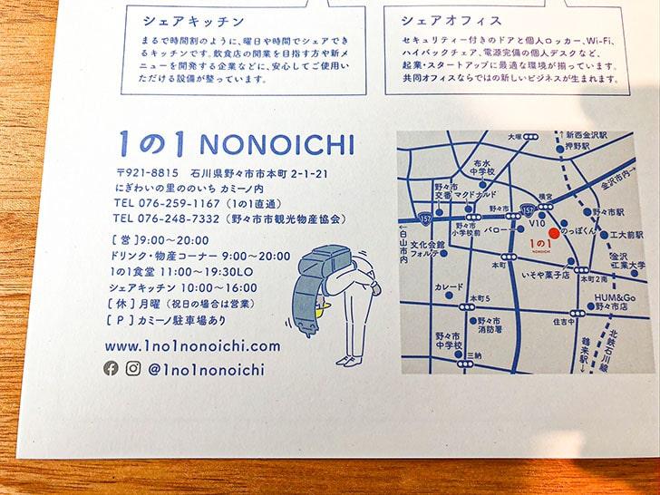 1の1 NONOICHI 営業時間
