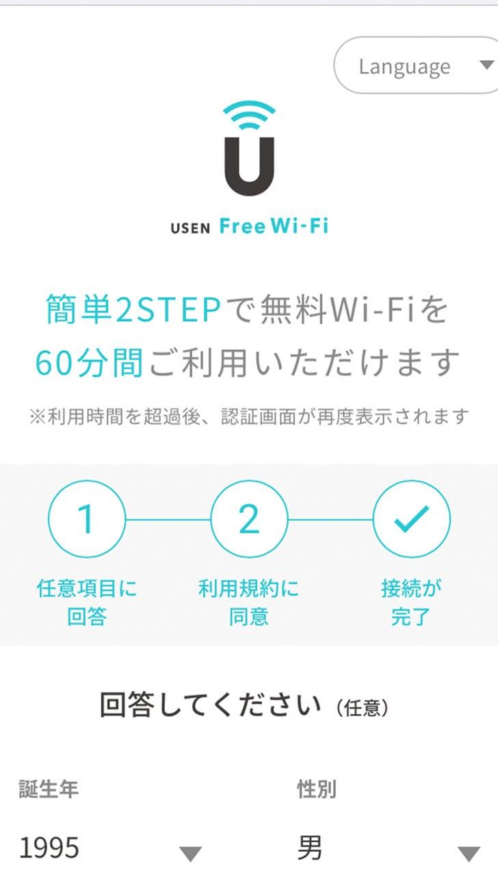 1の1 NONOICHI Wi-Fi接続1
