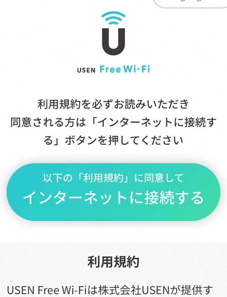 1の1 NONOICHI Wi-Fi接続2