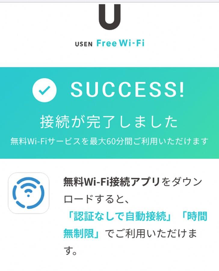 1の1 NONOICHI Wi-Fi接続3