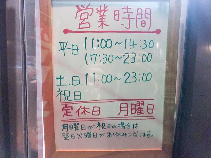 氷見ラーメン 営業日