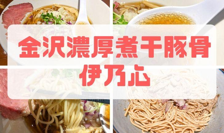 金沢濃厚煮干豚骨 伊乃心 アイキャッチ画像