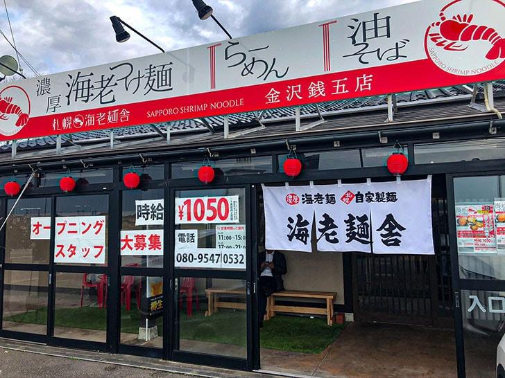 札幌海老麺舎 金沢銭五店