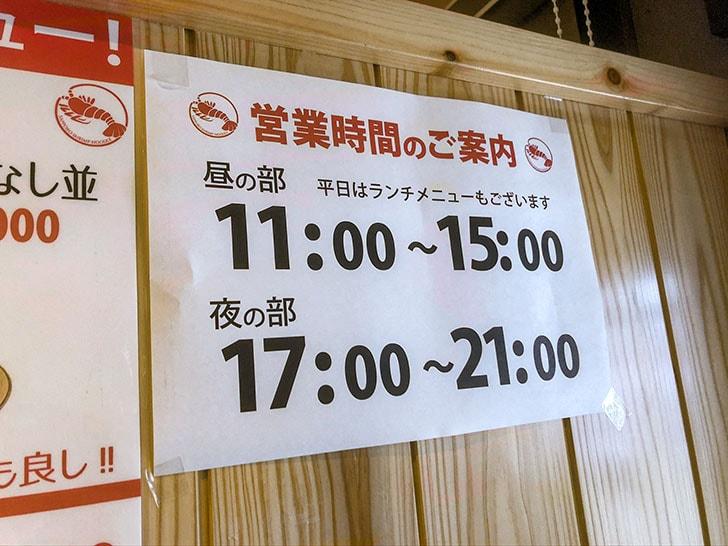 札幌海老麺舎 金沢銭五店 営業時間