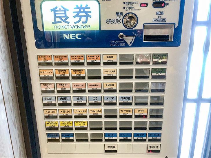 札幌海老麺舎 金沢銭五店 券売機