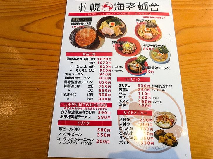 札幌海老麺舎 金沢銭五店 テーブルのメニュー表