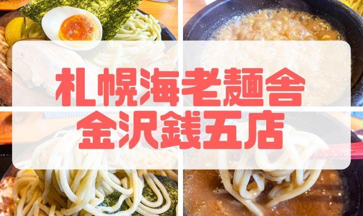 札幌海老麺舎 金沢銭五店 アイキャッチ画像