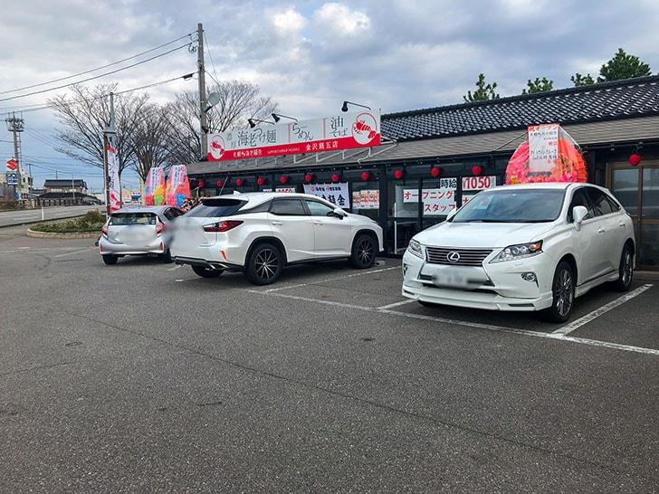 札幌海老麺舎 金沢銭五店 駐車場4