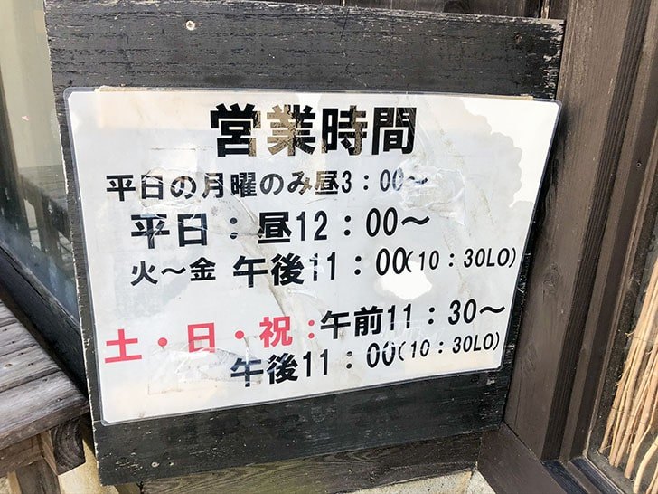 屋台餃子 風天 営業時間
