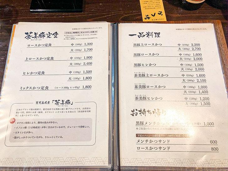 とんかつ専門店 かつ坊 メニュー3
