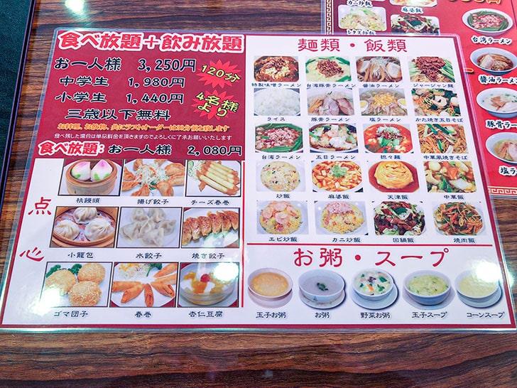 小雪 小柳店 食べ放題メニュー