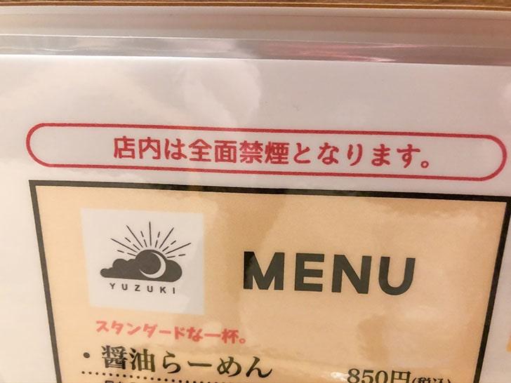 弓月(YUZUKI) 全面禁煙