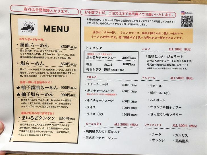 弓月(YUZUKI) テーブルにあるメニュー表