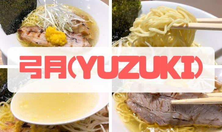 弓月(YUZUKI) アイキャッチ画像